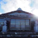 富士山 初めて登頂してわかったこと 御朱印とお鉢巡り、影富士、山頂郵便局