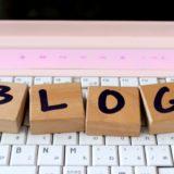 ブログ記事の書き方・作成手順マニュアル② 初心者が2年書いてきてわかってきたこと ★★★★★