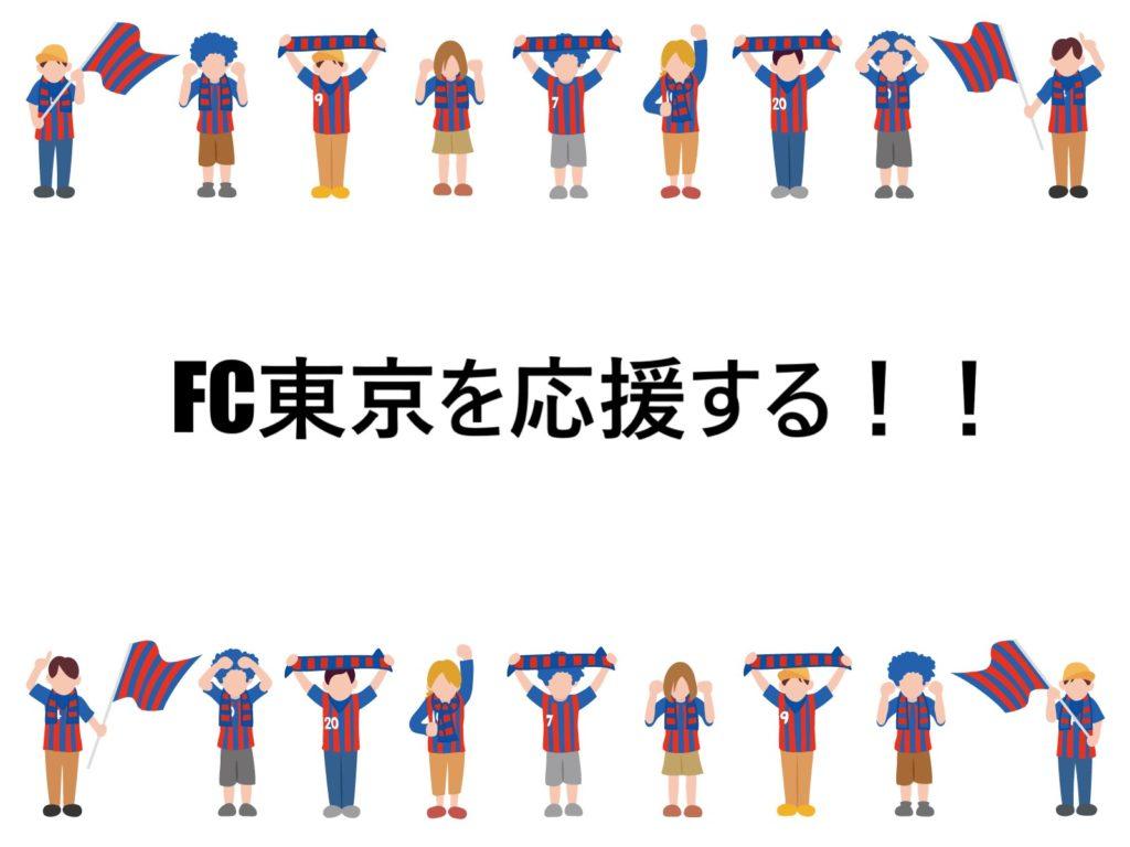 FC東京 応援