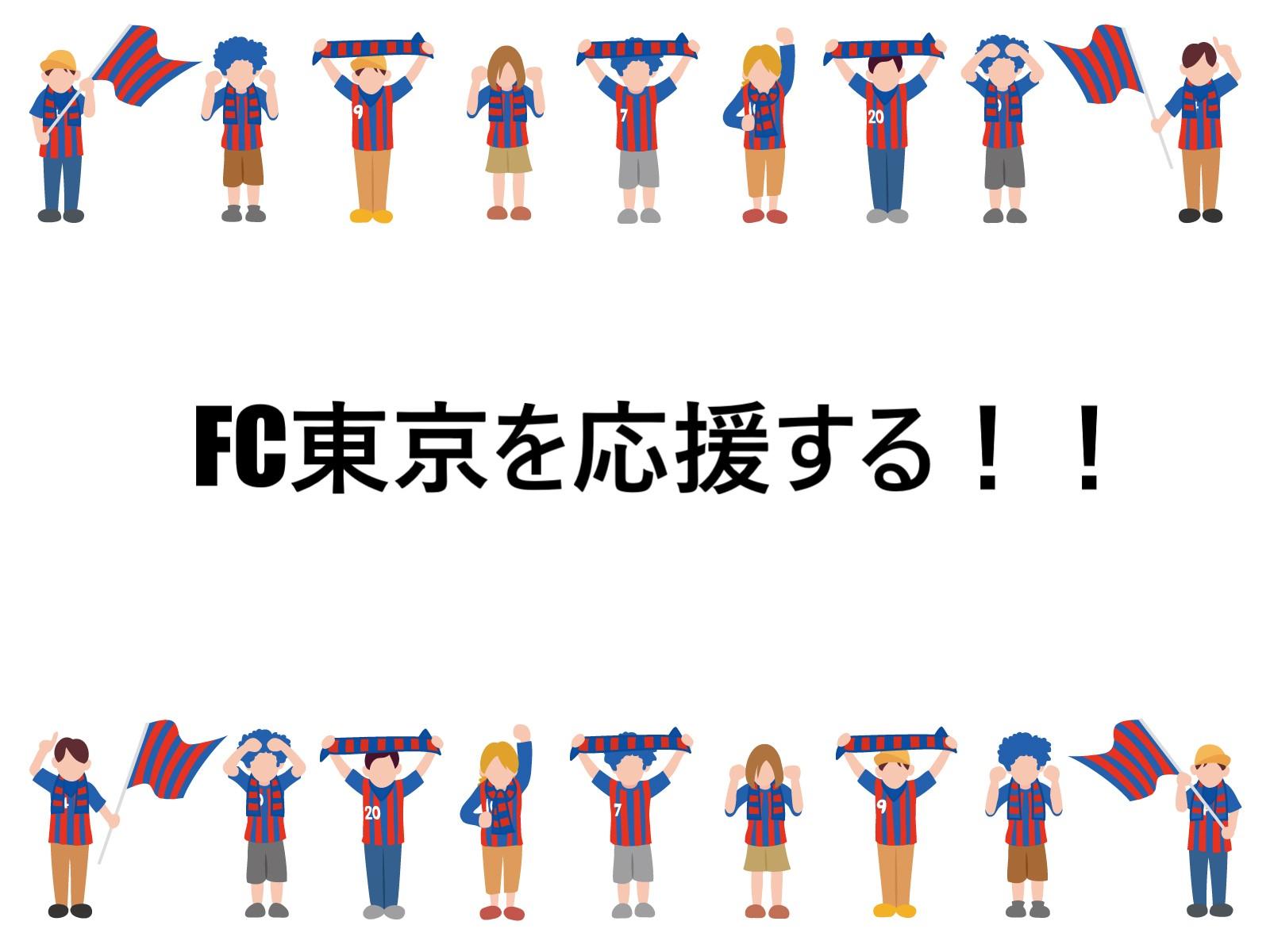 FC東京応援!!チケットはいくら?売り方は?DAZNの特典!公開練習でサイン!?